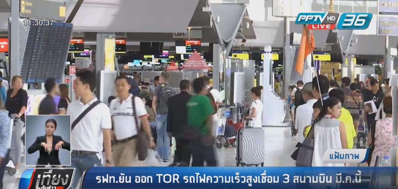 การรถไฟฯยัน คลอดทีโออาร์รถไฟความเร็วสูงเชื่อม 3 สนามบิน มี.ค.นี้
