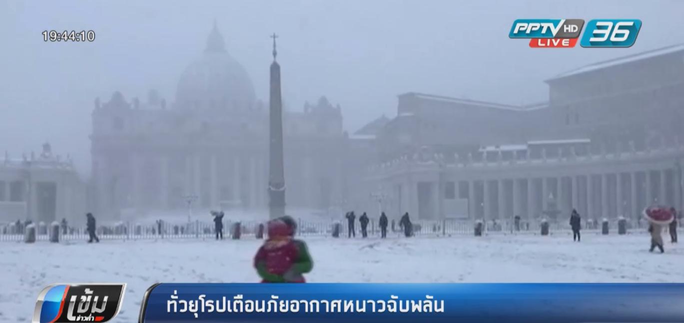 ทั่วยุโรปเตือนภัยอากาศหนาวฉับพลัน อาจติดลบถึง 18 องศา