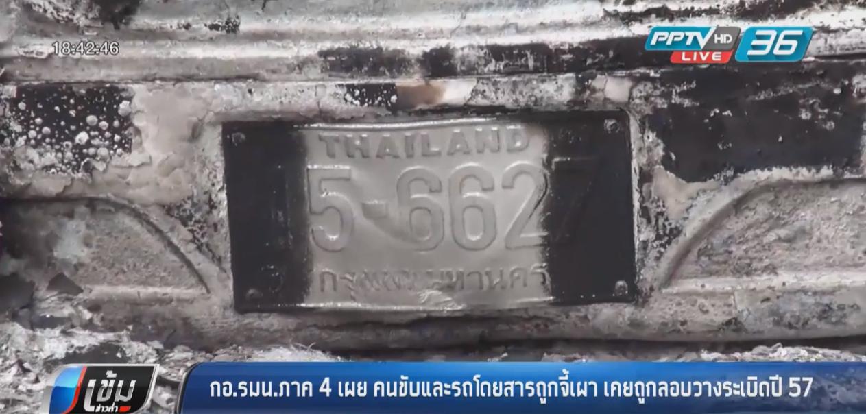 กอ.รมน.ภาค4 เผย รถโดยสารถูกจี้เผา เคยถูกลอบวางระเบิดปี 57