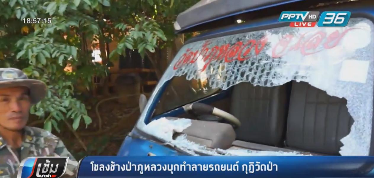 โขลงช้างป่าภูหลวงบุกทำลายรถยนต์-กุฎิวัดป่า
