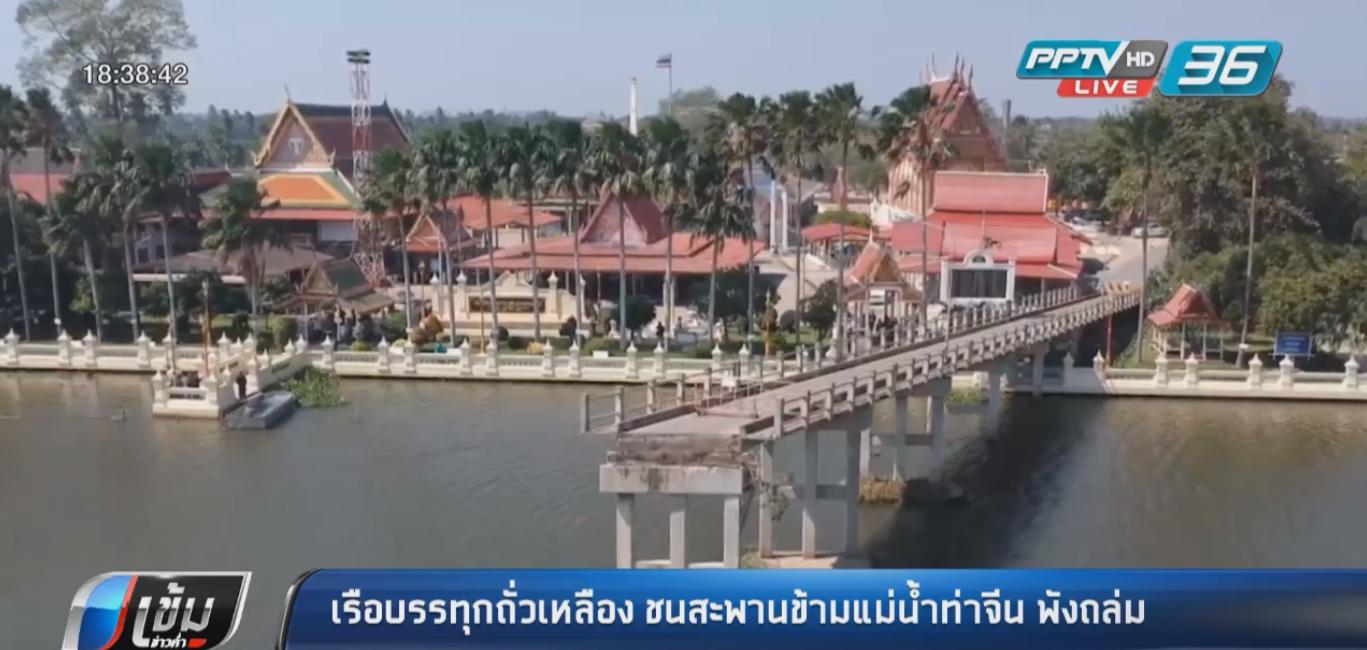 """เรือบรรทุกถั่วเหลืองชน """"สะพานข้ามแม่น้ำท่าจีน"""" พังถล่ม!"""