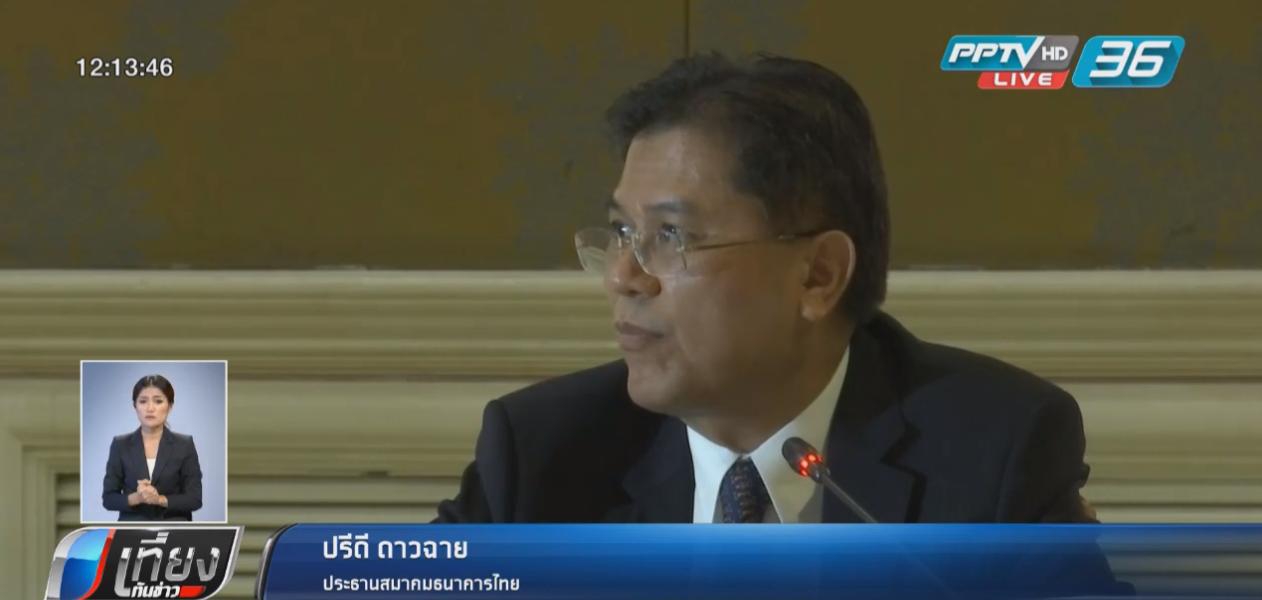 ส.ธนาคารไทย ยันดูแลเงินไม่เคลื่อนไหวเกิน 10 ปี ไม่เป็นภาระธนาคาร