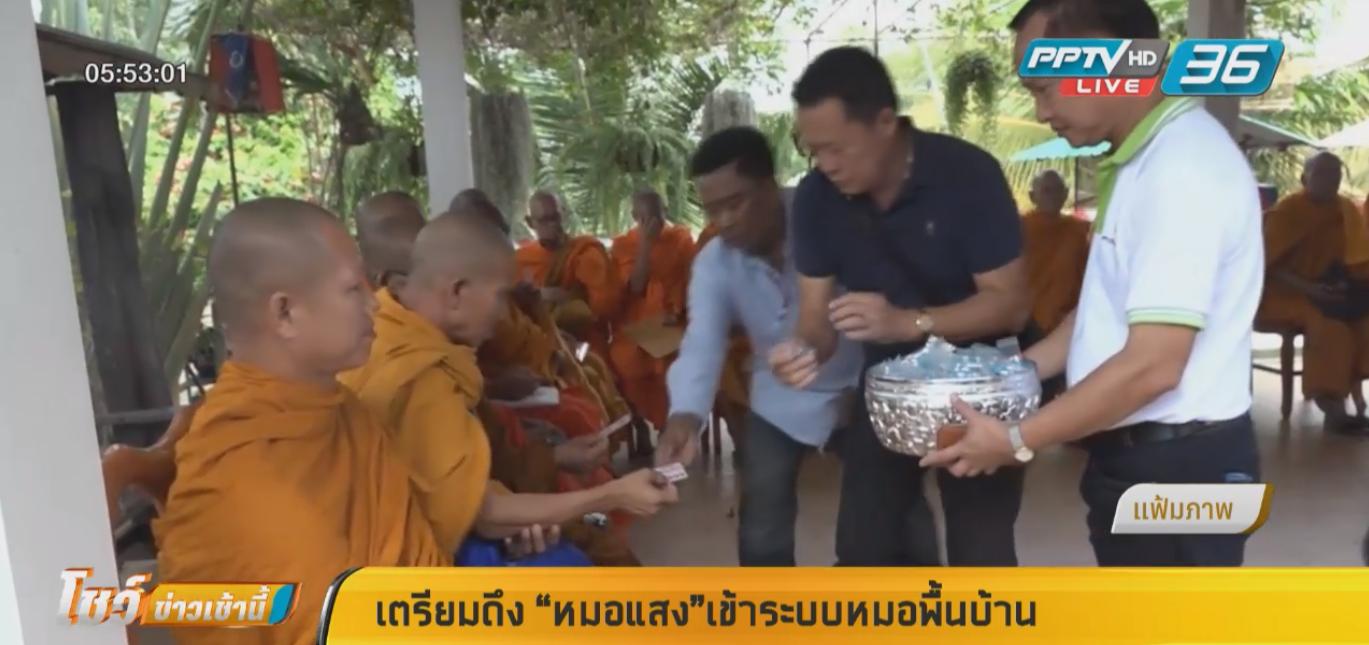 """กรมการแพทย์แผนไทยจับมือ """"หมอแสง"""" เตรียมดึงเข้าระบบหมอพื้นบ้าน"""