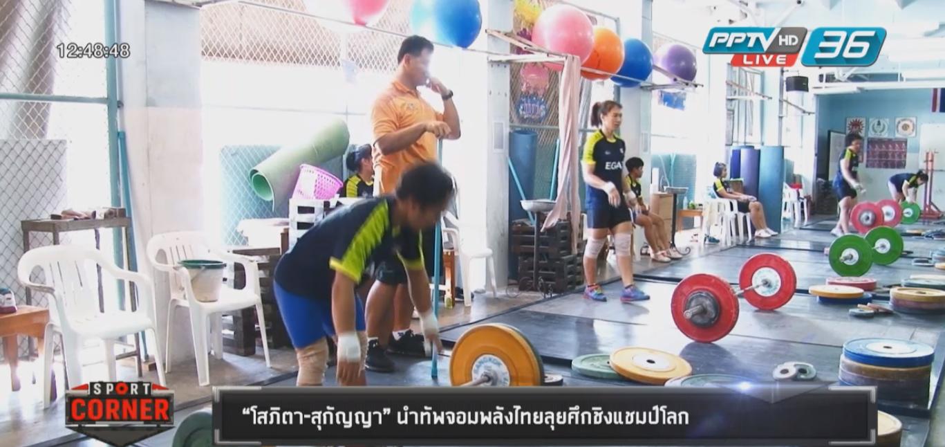 """""""โสภิตา-สุกัญญา"""" นำทัพจอมพลังไทยลุยศึกชิงแชมป์โลก"""
