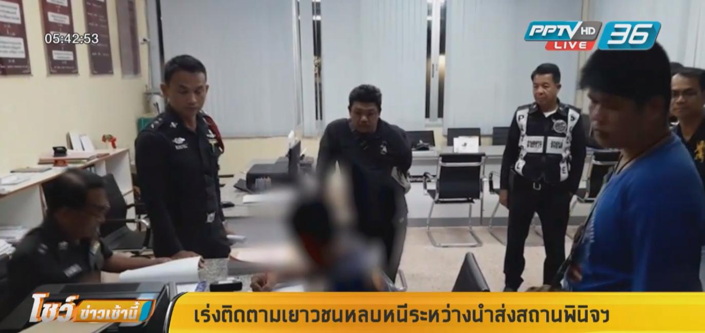 เร่งติดตามเยาวชนสะเดาะกุญแจหลบหนี  ระหว่างนำส่งสถานพินิจฯเพชรบุรี