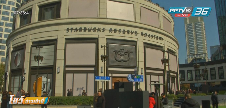 """""""สตาร์บัคส์"""" เปิดร้านหรูสาขาใหญ่ที่สุดในโลก ที่เซี่ยงไฮ้"""