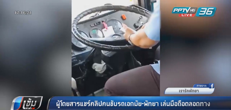หวาดเสียว! ผู้โดยสารแชร์คลิปคนขับรถเอกมัย-พัทยา เล่นมือถือตลอดทาง