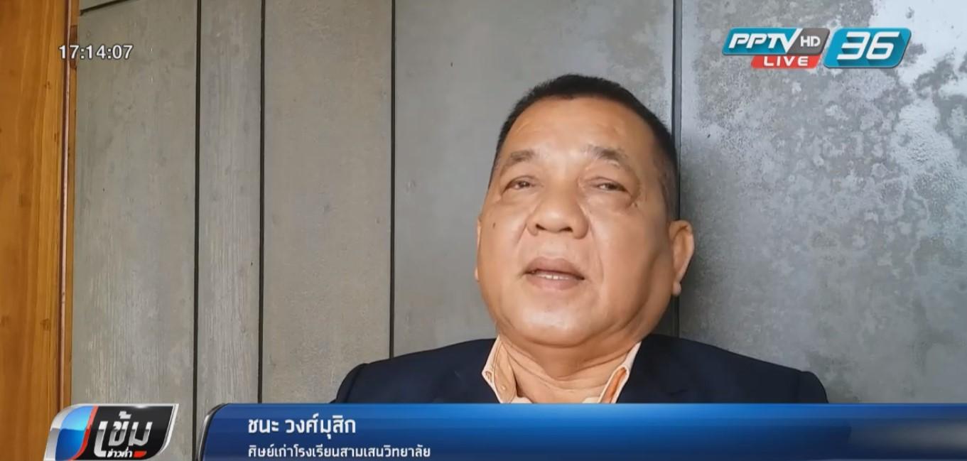 ศิษย์เก่าสามเสนฯค้านศึกษาธิการ ย้ายผู้บริหารชุดเรียกรับเงิน ไป รร.เบอร์หนึ่งของไทย