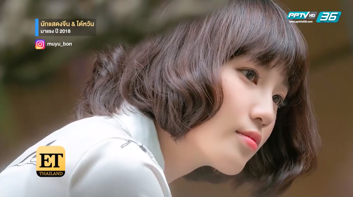 5 นักแสดงหน้าใหม่ จีน-ไต้หวัน ที่มาแรงในปี 2018