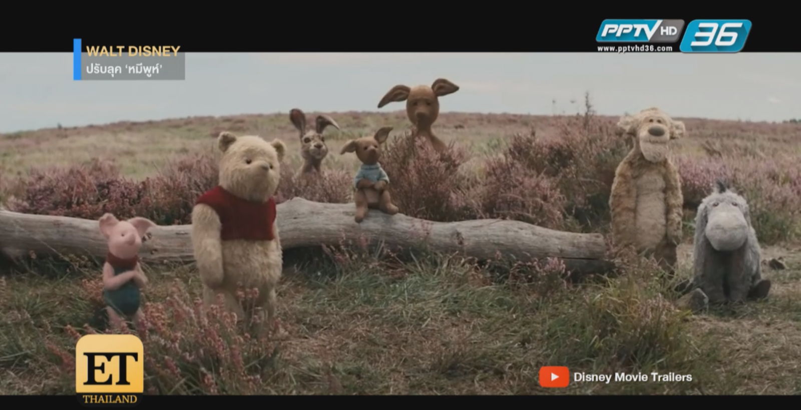 """""""วอล์ท ดิสนีย์"""" ปรับลุ๊ค """"หมีพูห์"""" สู่โลกความเป็นจริง"""