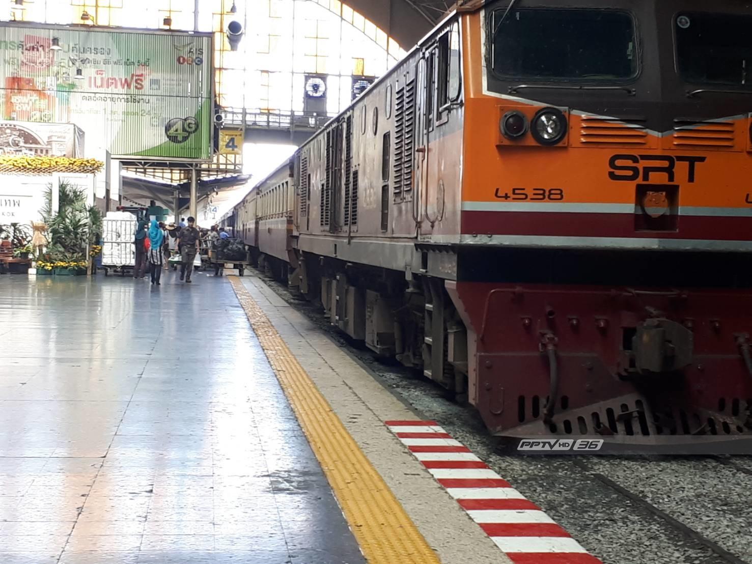 การรถไฟฯ คาด วันนี้จะมีผู้โดยสารลงสถานีหัวลำโพงมากถึง 12,000 คน