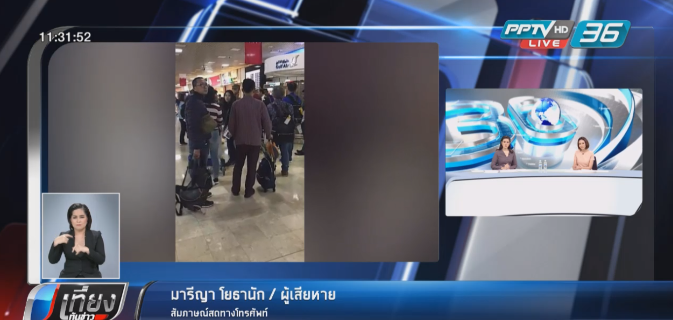 ทัวร์ไทยถูกลอยแพในบาห์เรน สายการบินจัดโรงแรมให้พักชั่วคราวแล้ว