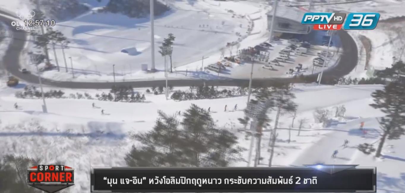 """""""ปธน.เกาหลีใต้"""" หวังโอลิมปิกฤดูหนาว กระชับความสัมพันธ์ 2 ชาติเกาหลี"""