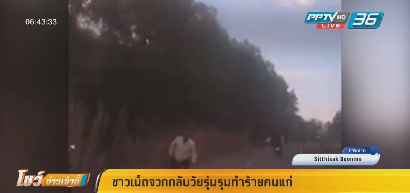 2 วัยรุ่นโร่มอบตัวพร้อมขอขมา หลังเมาสุราทำร้ายลุงข้างถนน
