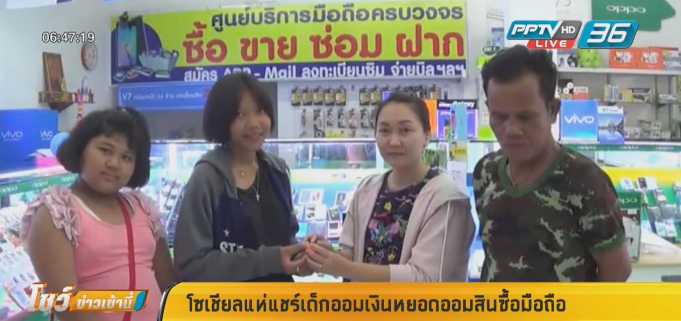 ชาวเน็ตชื่นชมเด็กหยอดกระปุกซื้อมือถือ เจ้าของร้านให้แหวนทองเป็นรางวัล