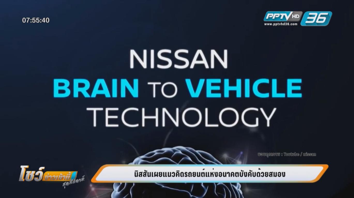 """""""นิสสัน"""" เผยแนวคิดรถยนต์บังคับด้วยสมอง"""