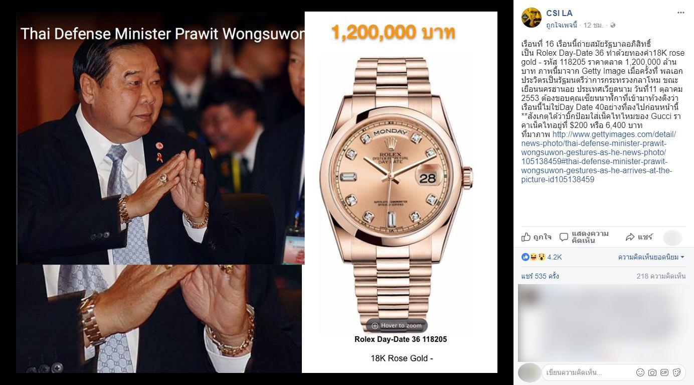 """โผล่อีกเรือนที่17 ! เพจดังพบนาฬิกา """"พล.อ.ประวิตร"""" มูลค่า 1.36 ล้าน"""