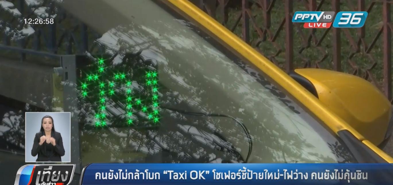 """คนยังไม่กล้าโบก """"Taxi OK"""" โชเฟอร์ชี้ป้ายใหม่-ไฟว่าง คนยังไม่คุ้นชิน"""