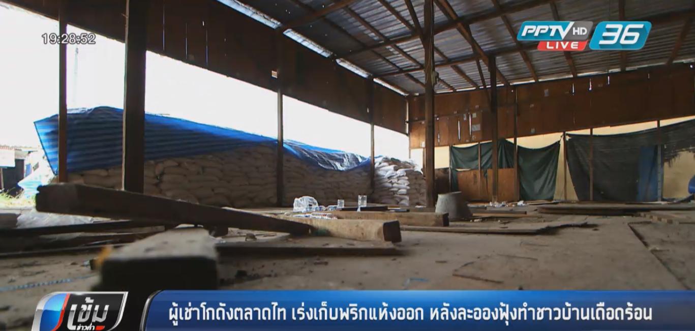 ผู้เช่าโกดังตลาดไท เร่งเก็บพริกแห้งหลังละอองฟุ้งทำชาวบ้านเดือดร้อน
