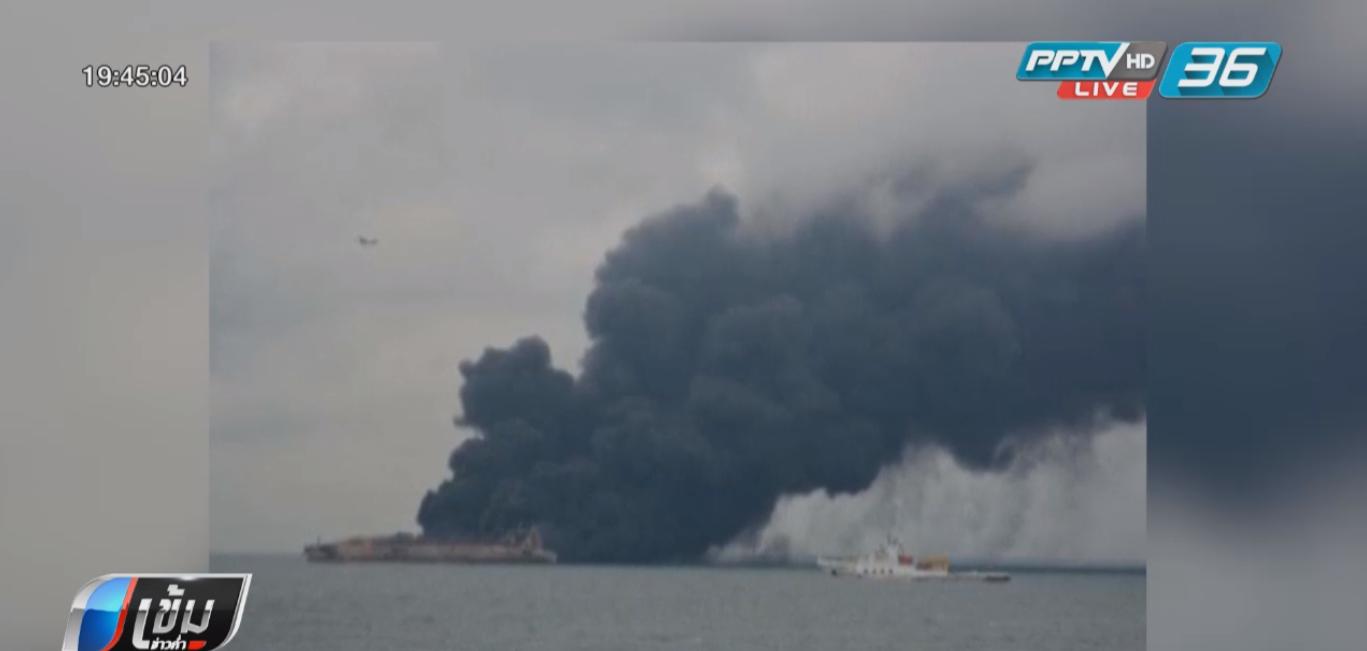 ยังดับไฟไม่ได้! เรือบรรทุกน้ำมันเสี่ยงระเบิด หลังชนเรือสินค้านอกชายฝั่งจีน