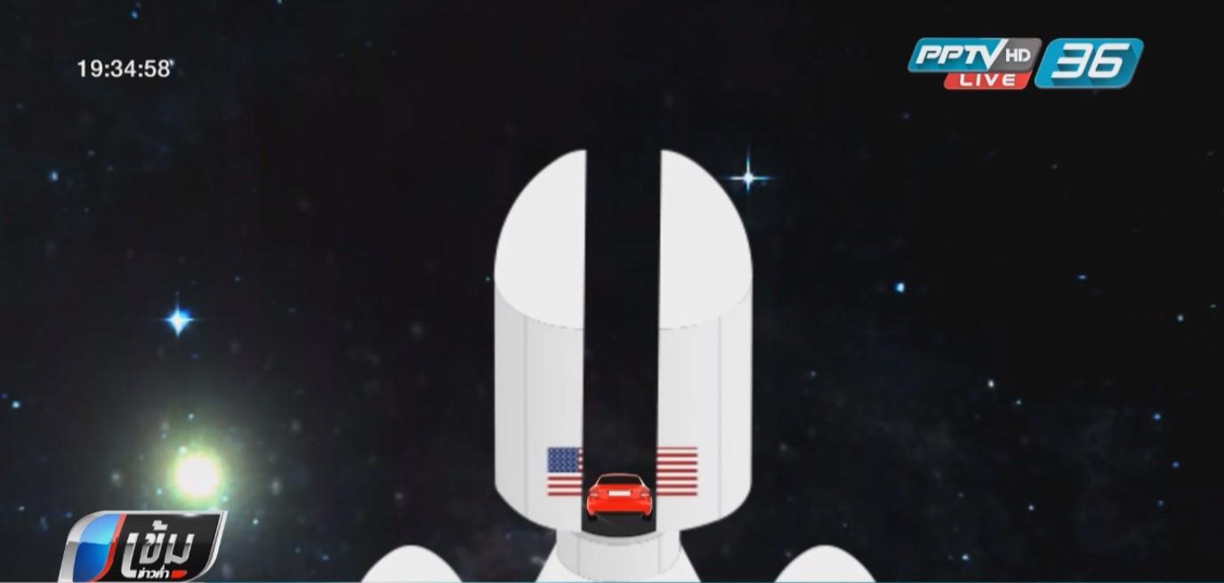 """""""สเปซ-เอ็กซ์"""" เตรียมปล่อยจรวดบรรทุกรถยนต์สู่อวกาศ"""