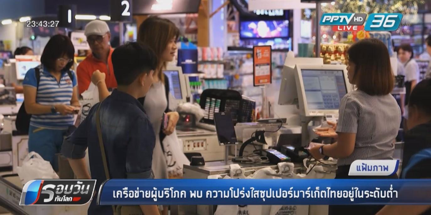 เครือข่ายผู้บริโภค พบ ความโปร่งใสซุปเปอร์มาร์เก็ตไทยอยู่ในระดับต่ำ