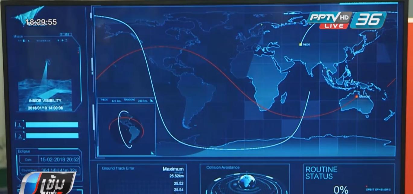 """จิสด้าจับตา """"สถานีอวกาศเทียนกง 1"""" คาดตกใส่ไทยไม่เกิน เม.ย.นี้"""