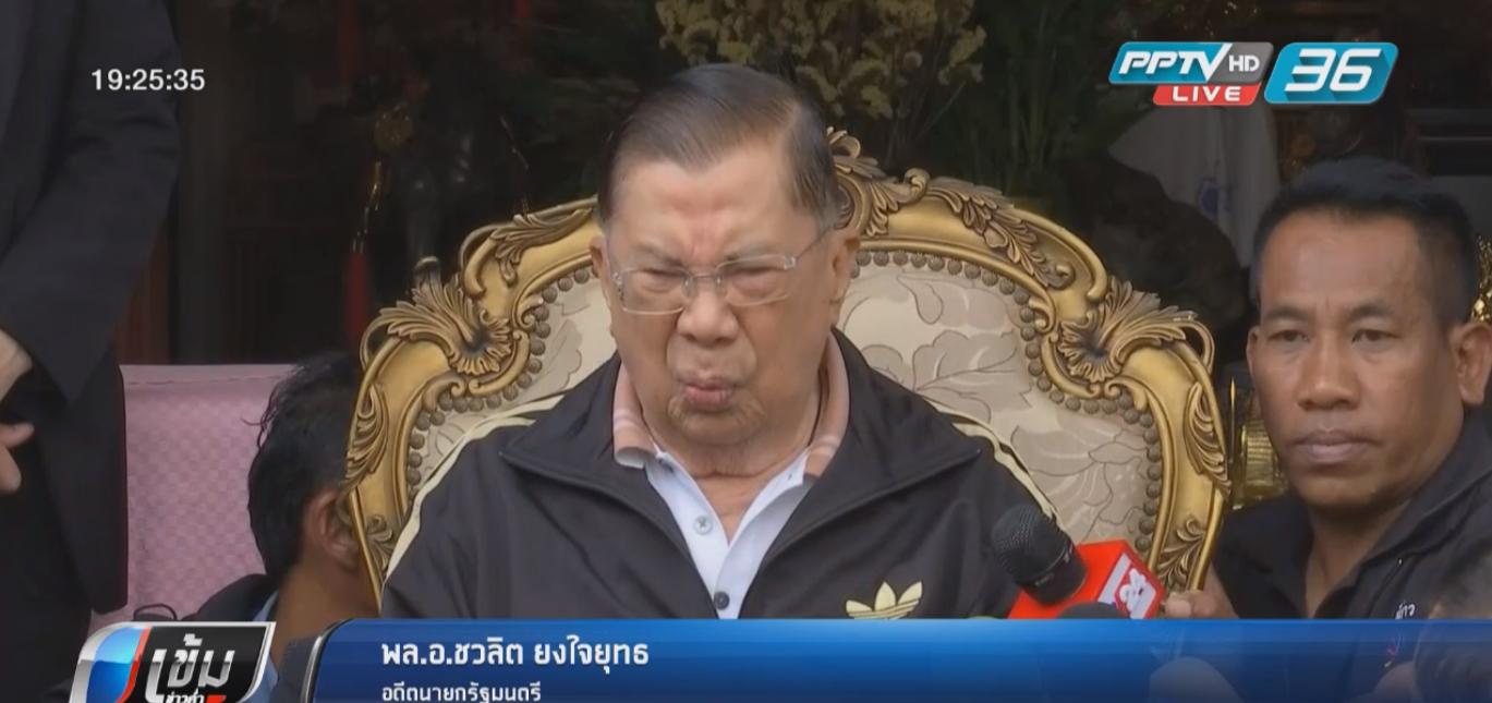 อดีต ส.ส.เพื่อไทยสายอีสาน พบกรรมการบริหารพรรค ลั่นมอบชีวิตสู้ศึกเลือกตั้ง