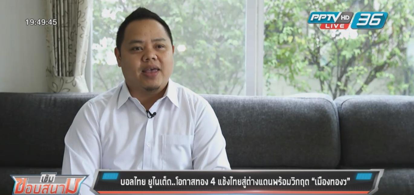 """โอกาสทอง 4 แข้งไทยสู่ต่างแดน มาพร้อมวิกฤต """"เมืองทอง?"""""""