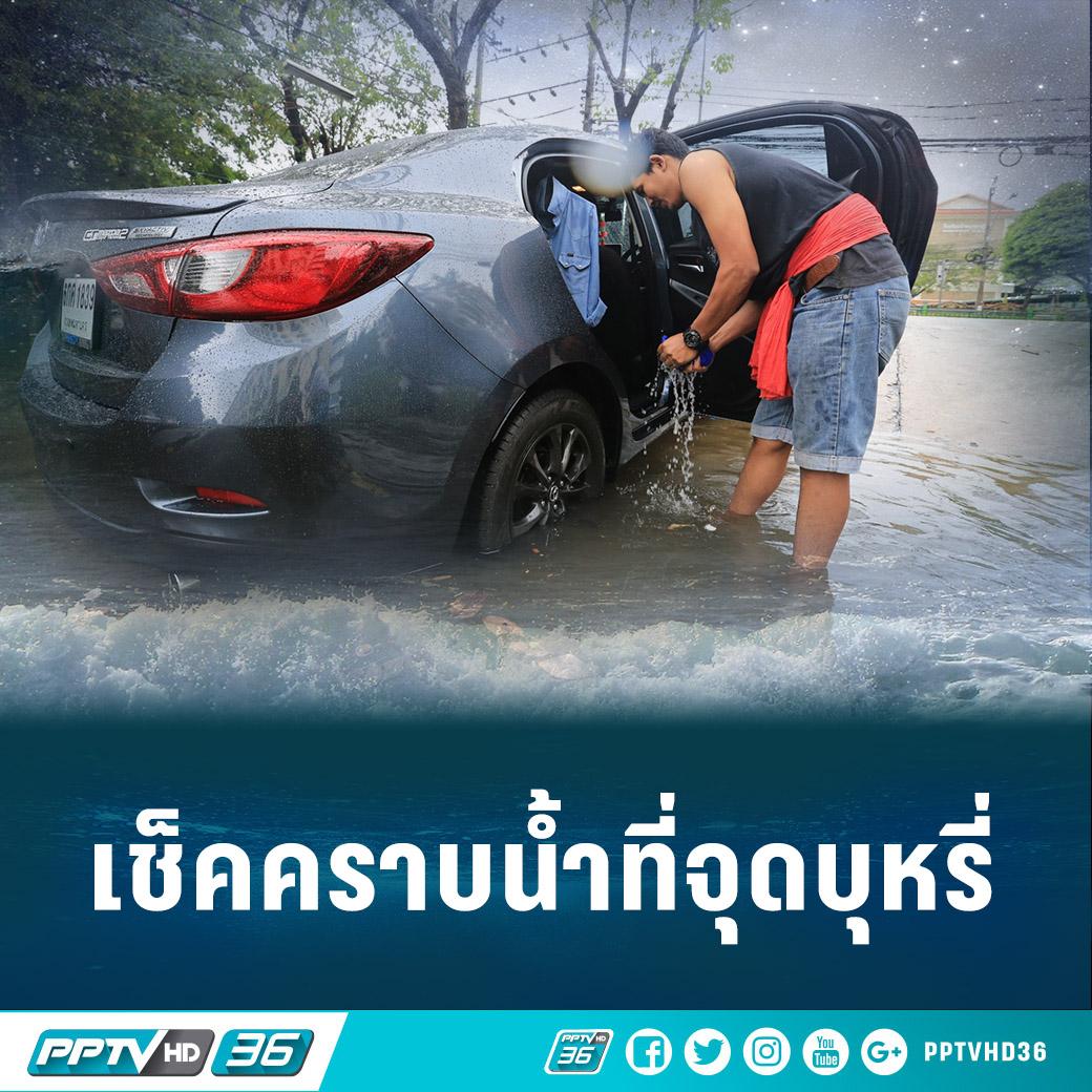 4 วิธีที่ควรทำ หลังรถจมน้ำท่วม