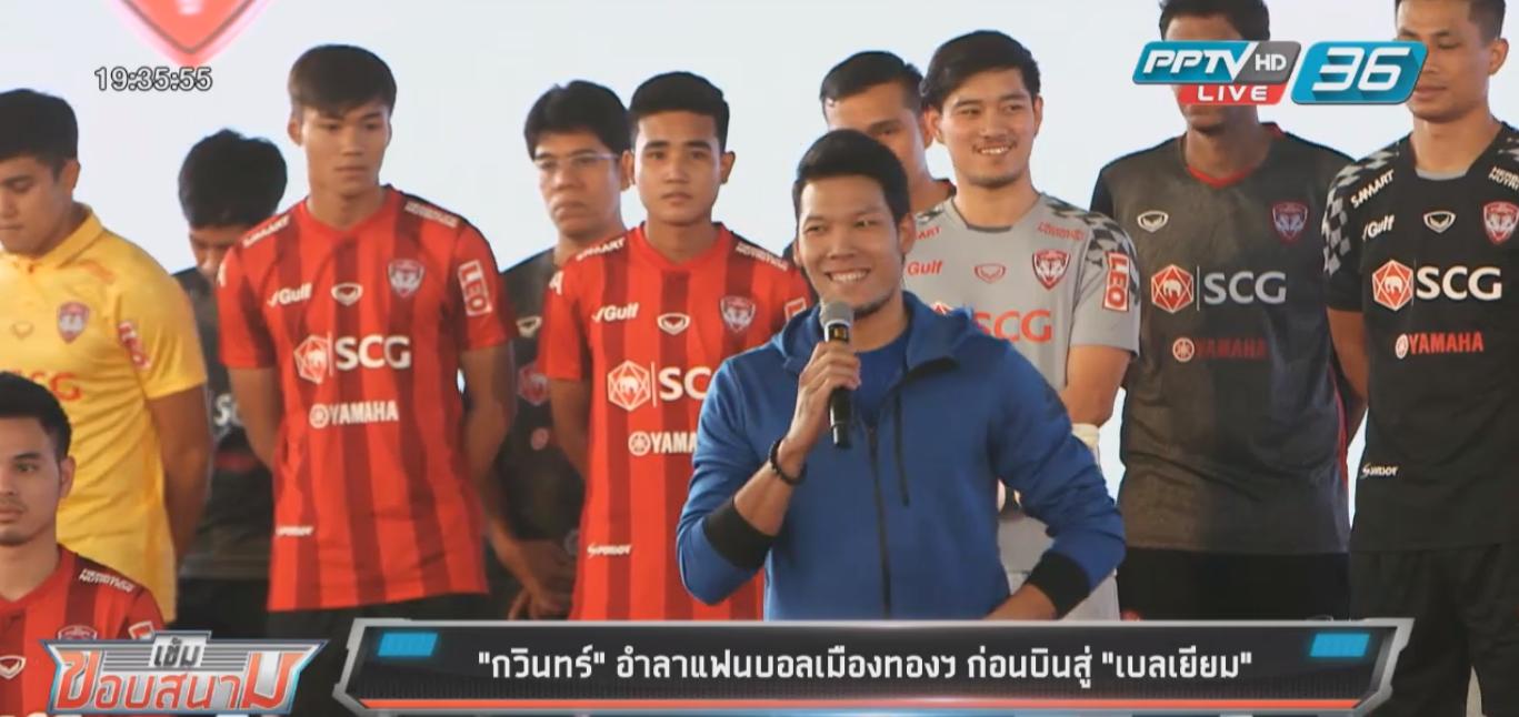 """""""เมืองทอง"""" ทุ่ม 400 ล้าน ตั้งเป้าแชมป์ไทยลีก 2018"""