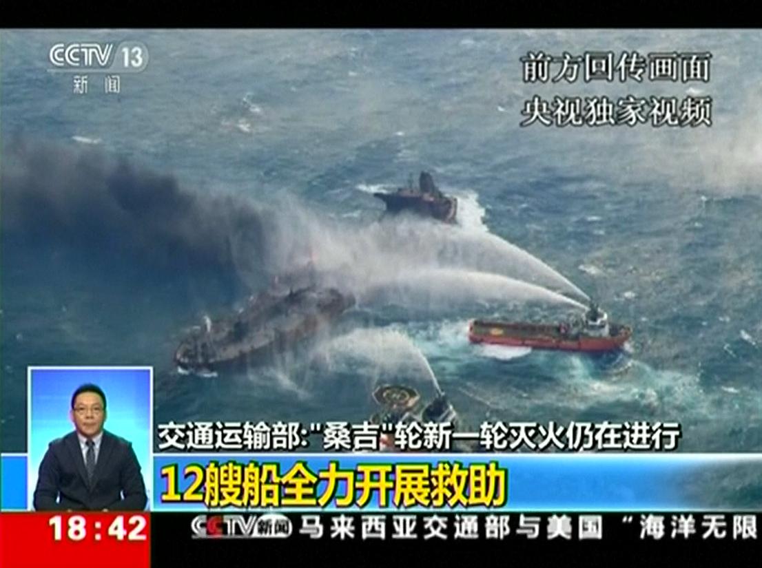เรือบรรทุกน้ำมันชนเรือสินค้านอกชายฝั่งจีน ลุกไหม้ต่อเนื่องเป็นวันที่ 5