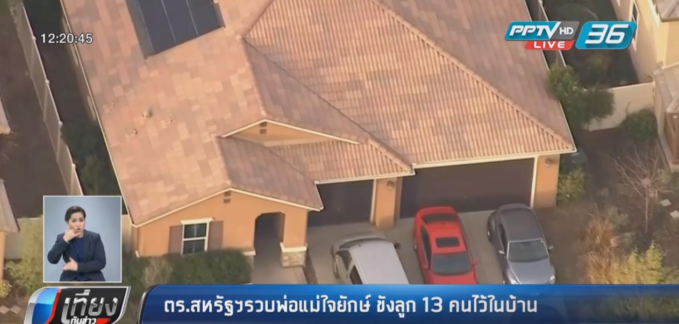 ตร.สหรัฐฯรวบพ่อแม่ล่ามโซ่ลูก 13 คน ไว้ในบ้าน