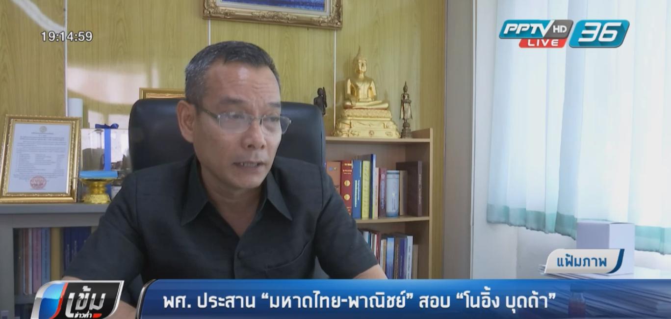 """สำนักพุทธฯ ประสาน มหาดไทย-พาณิชย์ สอบ """"โนอิ้ง บุดด้า"""""""