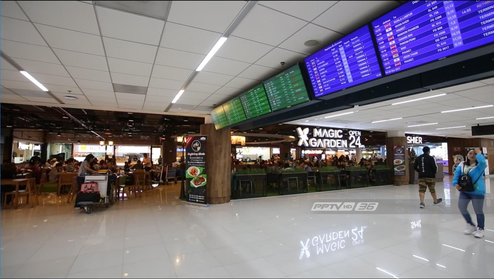 """""""ผู้ตรวจการแผ่นดิน""""ตั้งคณะกรรมการสอบราคาอาหารสนามบิน ยันราคาถูกลงก่อนสงกรานต์"""