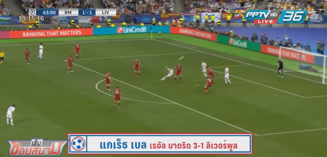 """PPTV Goal of The week """"5 ประตูยอดเยี่ยม"""" ใน ชปล.ฤดูกาล 2017-18"""