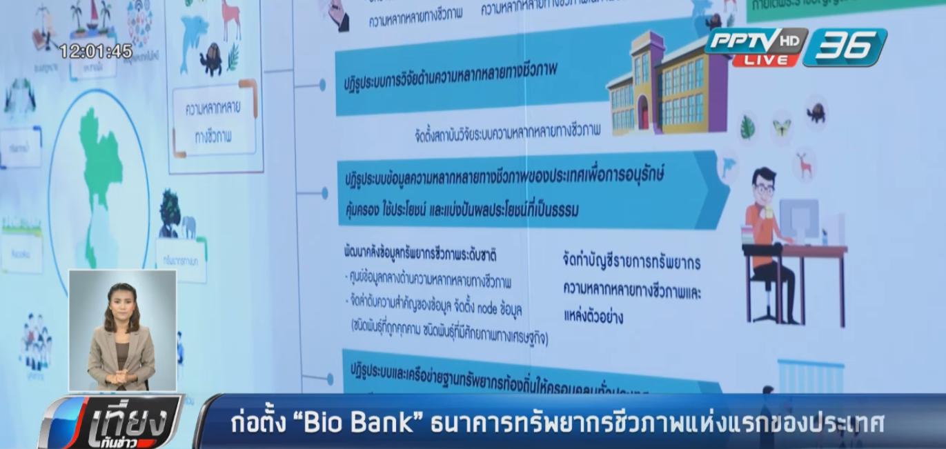 """ก่อตั้ง """"Bio Bank"""" ธนาคารทรัพยากรชีวภาพแห่งแรกของไทย"""
