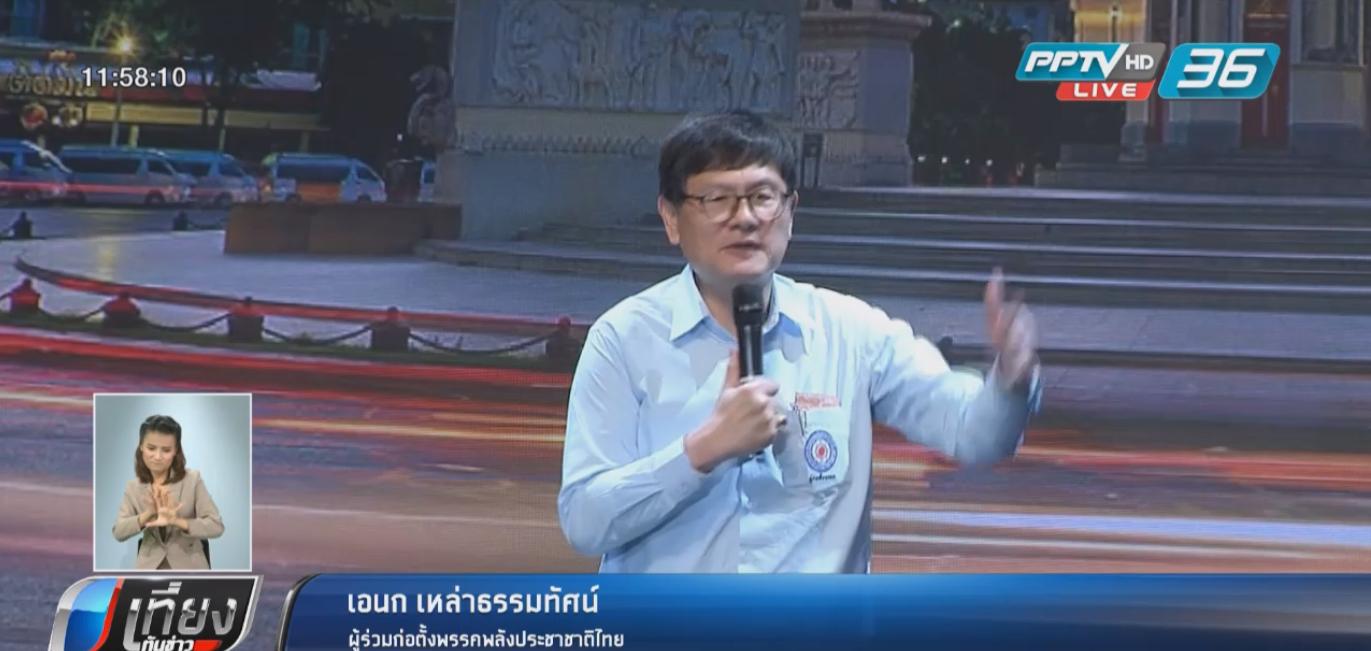 """""""สุเทพ"""" ร่วมเปิด """"พรรคพลังประชาชาติไทย"""" ย้ำไม่รับตำแหน่งผู้บริหารในพรรค"""