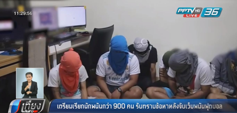 ตร.เตรียมเรียกนักพนันกว่า 900 คน รับทราบข้อหา หลังบุกจับเว็บพนันฟุตบอล