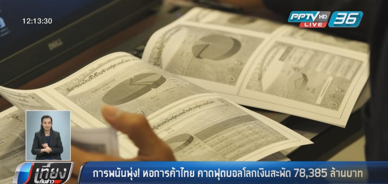 การพนันพุ่ง! หอการค้าไทย คาดฟุตบอลโลกทำเงินสะพัด 78,385 ล้านบาท