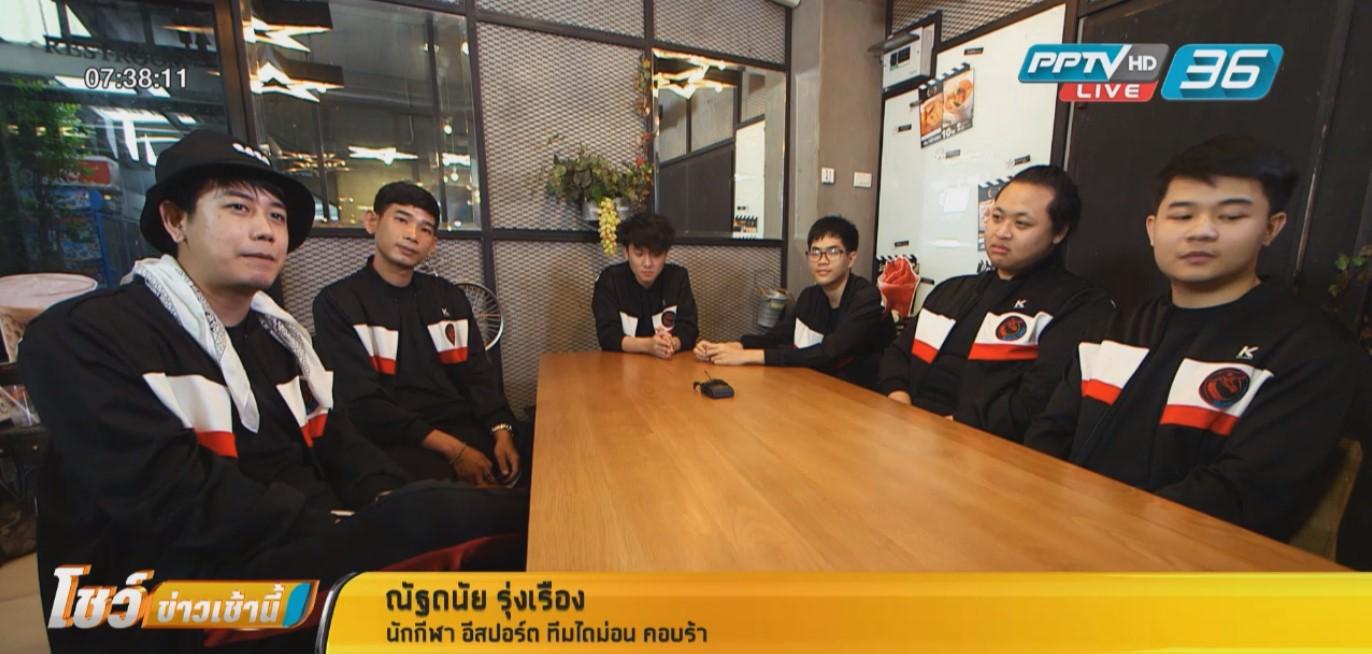 """""""ทีมไดม่อน คอบร้า"""" มั่นใจสู้ศึก """"RoV"""" เป็นตัวแทนอาเซียนลุยเอเชี่ยนเกมส์"""