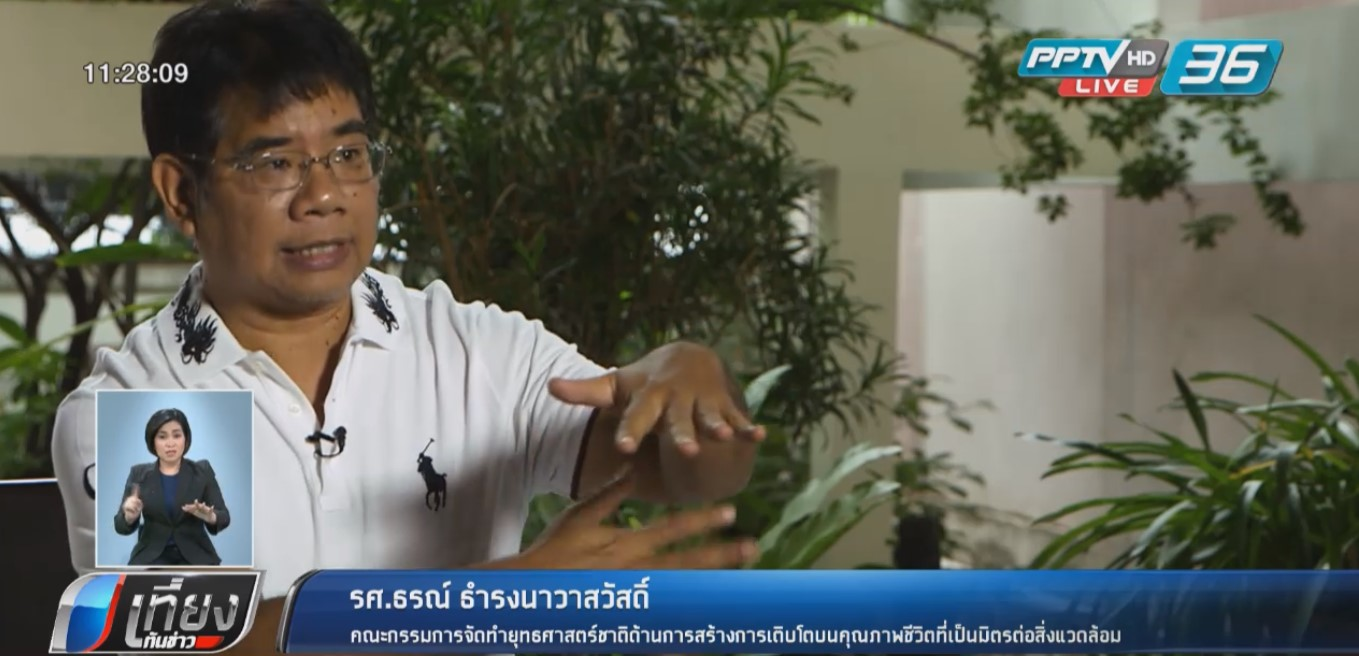 """""""อ.ธรณ์"""" ขอคนไทยช่วยลดขยะพลาสติกใน """"วันมหาสมุทรโลก"""""""