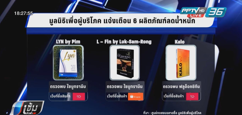 มูลนิธิเพื่อผู้บริโภค เปิดชื่อ 6 อาหารเสริมอันตราย ที่ยังขายบนออนไลน์