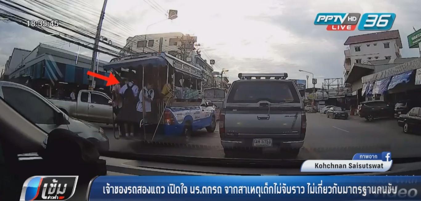 """เจ้าของสองแถว อ้าง นร.ตกรถ """"เพราะไม่จับราว"""" ป้องคนขับไม่ได้กระชากรถ"""