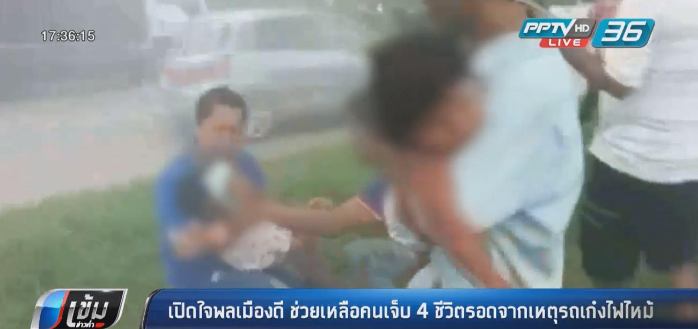 เปิดใจพลเมืองดี ช่วยเหลือคนเจ็บ 4 ชีวิต รอดจากเหตุรถเก๋งไฟไหม้