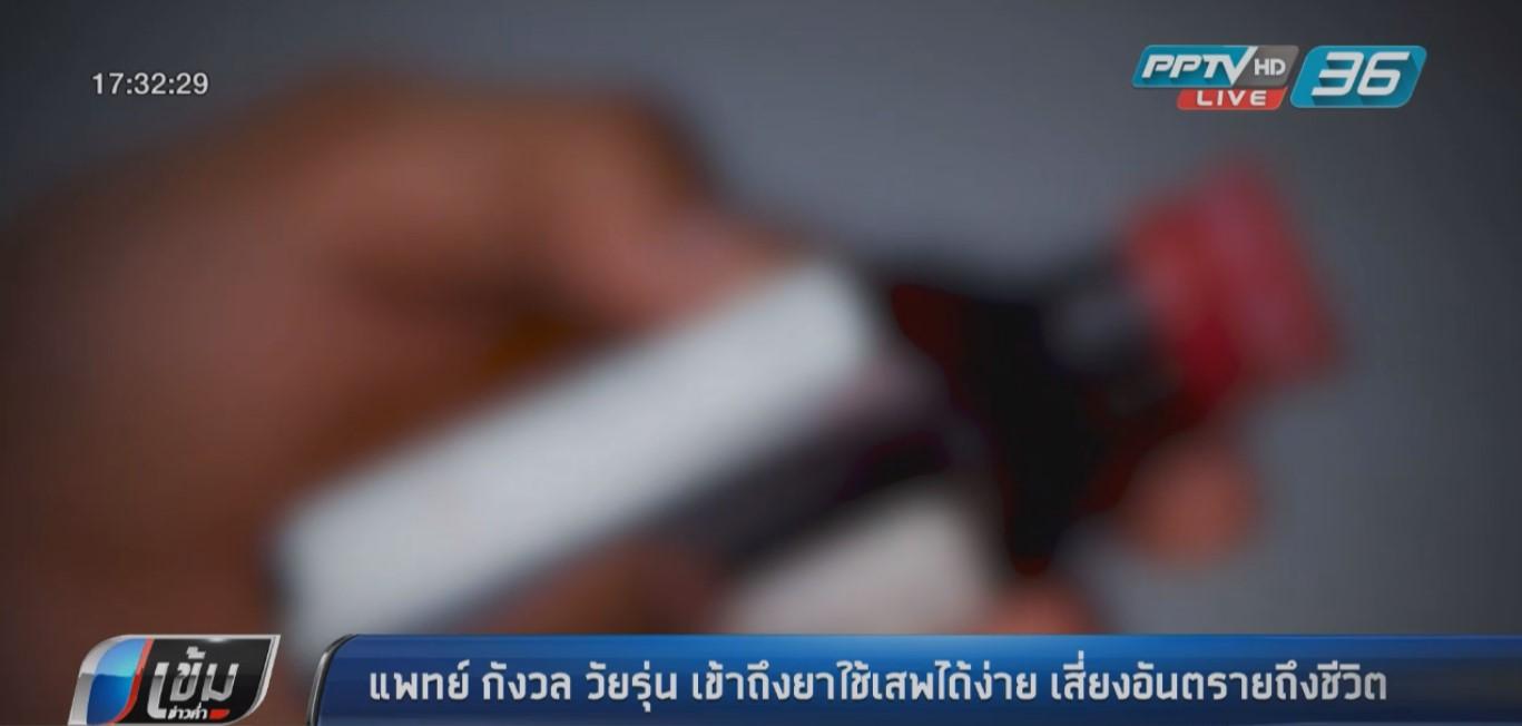 แพทย์กังวล วัยรุ่นเข้าถึงยาใช้เสพได้ง่าย เสี่ยงอันตรายถึงชีวิต