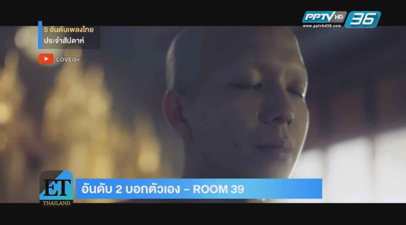 """5 อันดับ """"เพลงไทย-สากล"""" สุดฮิตประจำสัปดาห์ 18-22 มิ.ย.61"""
