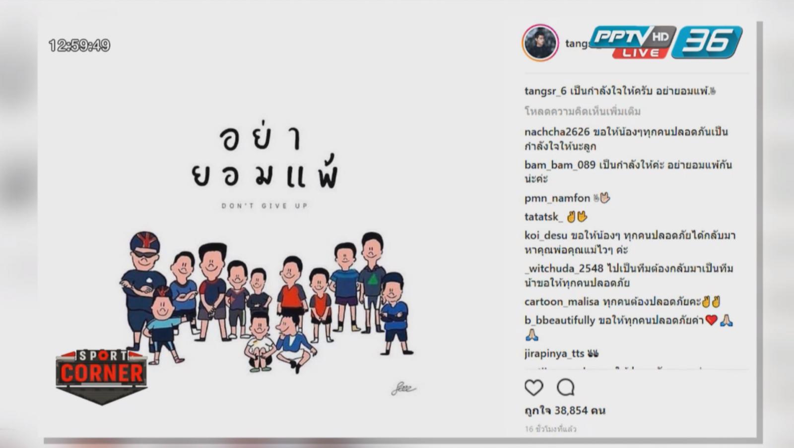 อย่ายอมแพ้!! คนวงการกีฬาไทยร่วมส่งแรงใจให้ 13 ชีวิตติดถ้ำหลวง
