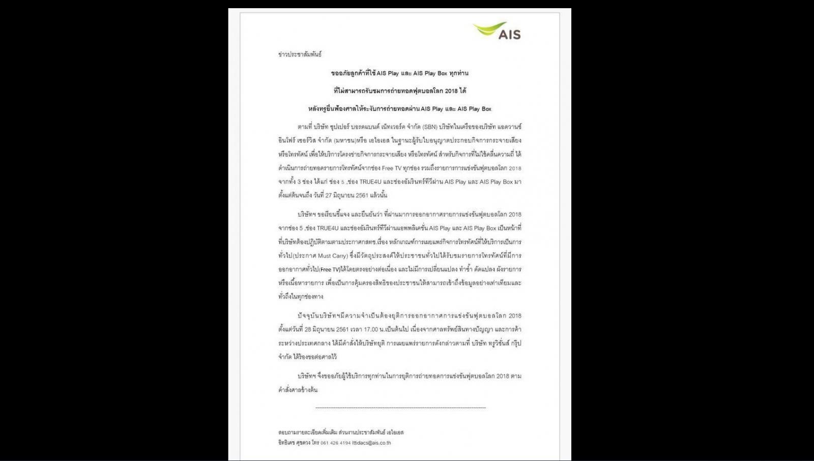 ทรูวิชั่นส์แจง AIS Play ไม่ได้สิทธิถ่ายทอดฟุตบอลโลก 2018