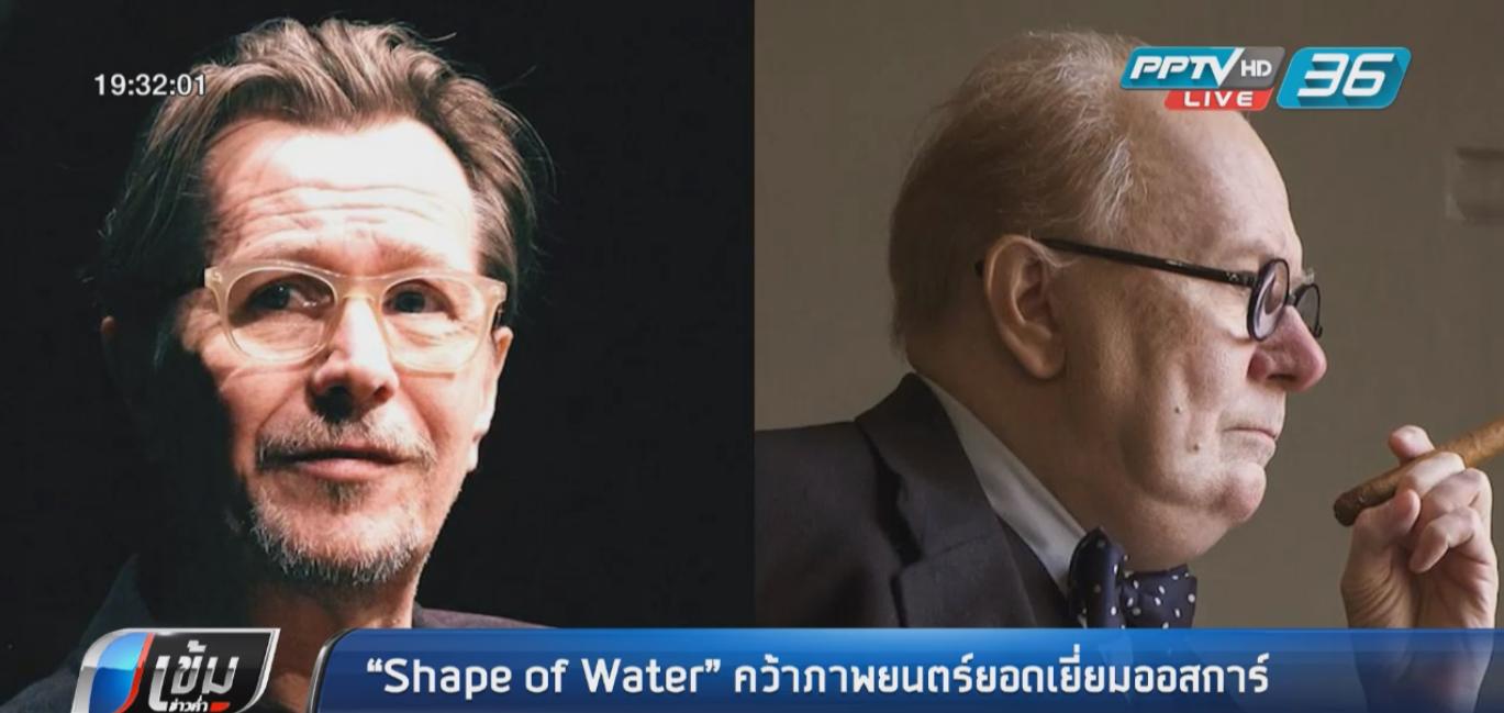 """The Shape of Water"" คว้าภาพยนตร์ยอดเยี่ยมออสการ์"